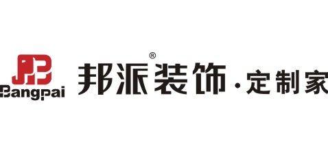 广州邦派家装科技有限公司
