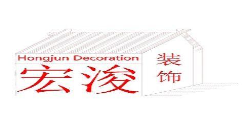 苏州宏浚装饰工程有限公司