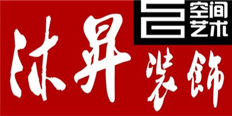 武汉市沐昇建筑装饰集团九江分公司
