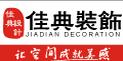 上海佳典装饰设计(南通分公司)