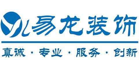 济南易龙装饰工程有限公司