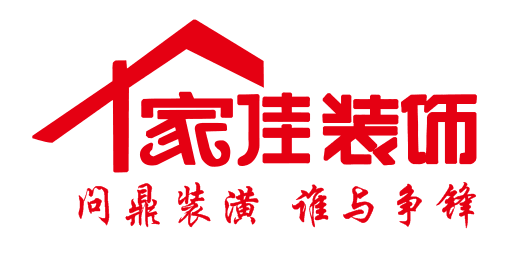 湖南家佳装饰设计工程有限公司