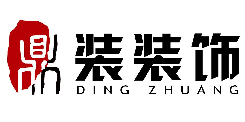 广州鼎装装饰工程有限公司