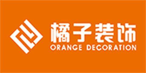 赤峰橘子装饰有限公司