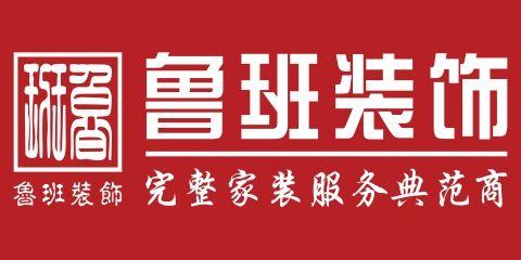 东莞市南城蛤地鲁班装饰工程有限公司