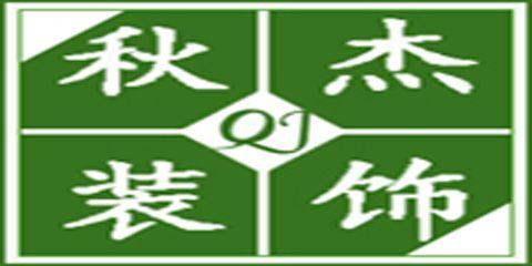 沈阳秋杰建筑装饰工程有限公司