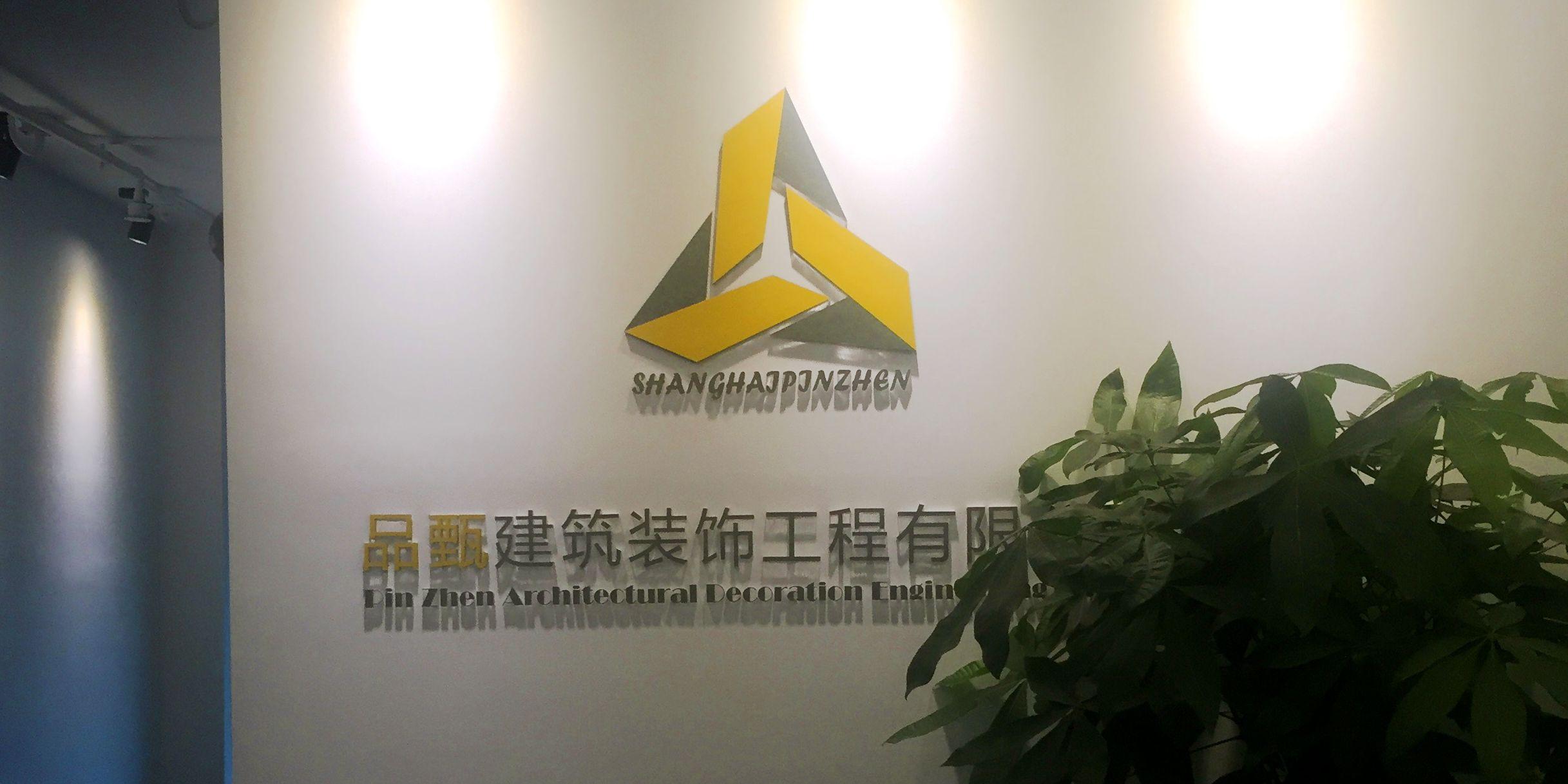 上海品甄建筑装饰工程有限公司