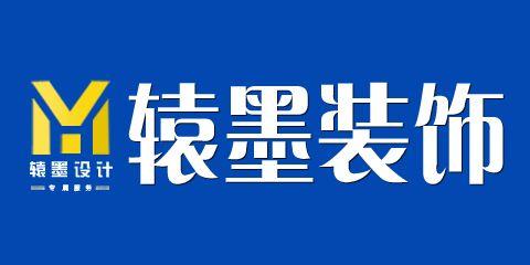 安徽省辕墨装饰设计有限公司