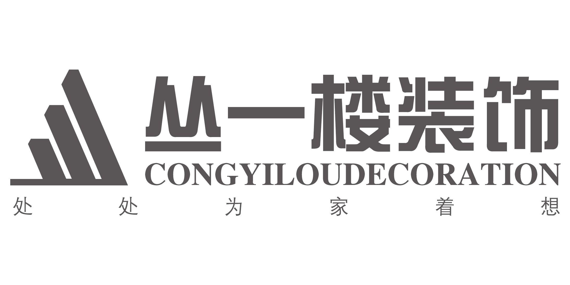 江西省丛一楼装饰工程有限公司九江分公司