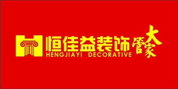 北京恒佳益装饰公司