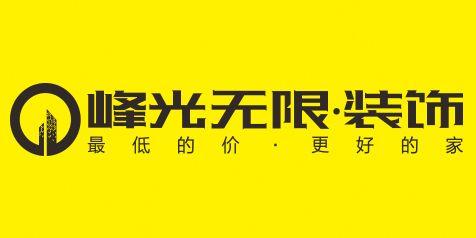 扬州峰光无限装饰