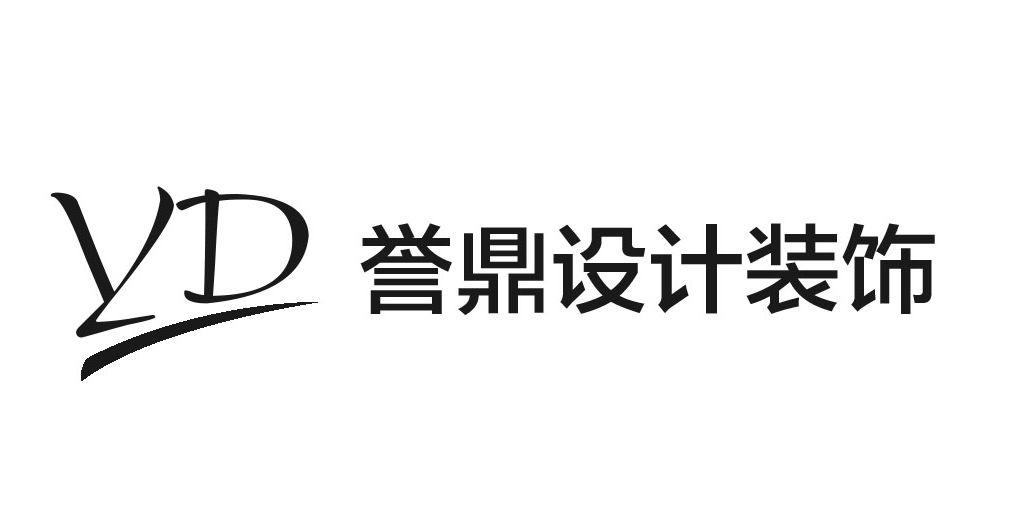 宁波誉鼎设计装饰
