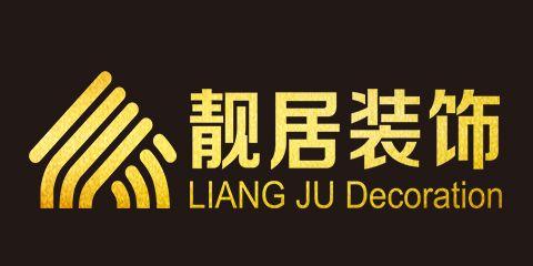 黑龙江靓居装饰设计工程有限公司