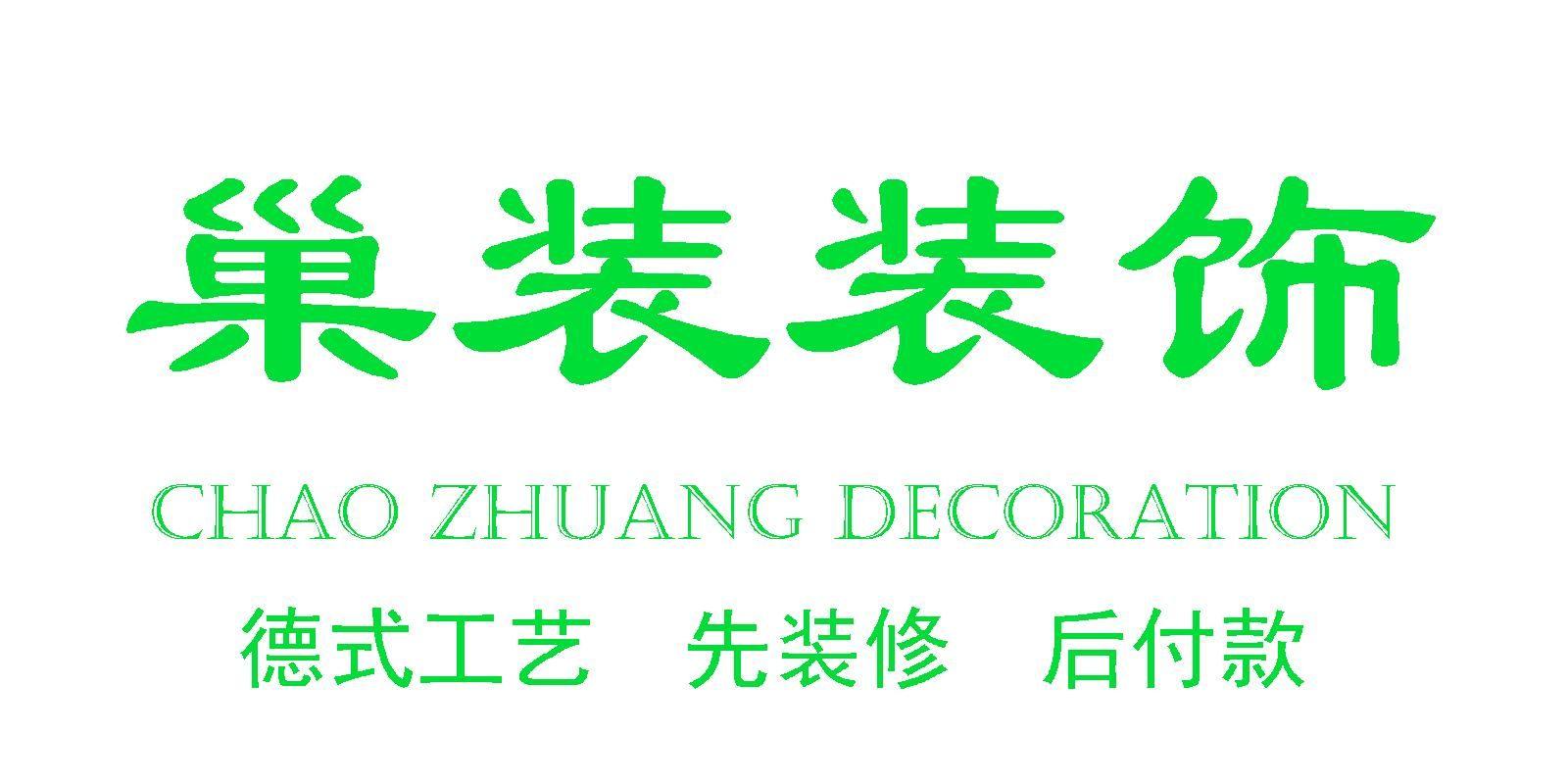 长沙市巢装装饰设计工程有限公司