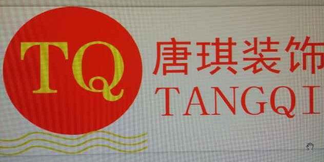 上海唐琪建筑装饰工程有限公司太仓分公司