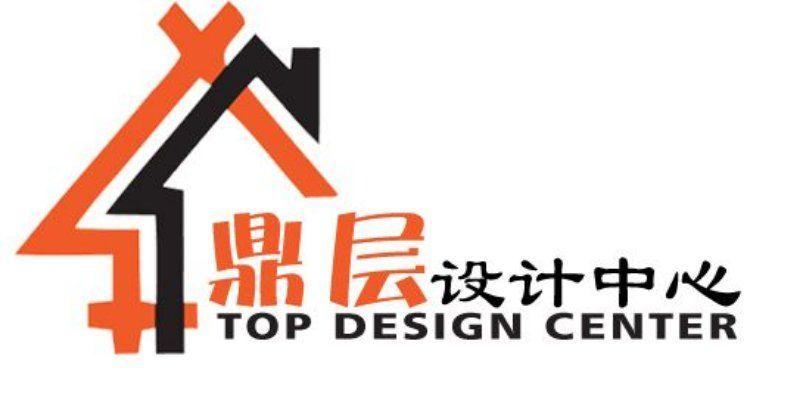 鼎层设计中心