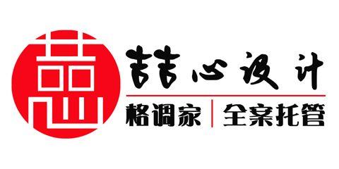 南京喆心装饰装饰工程有限公司