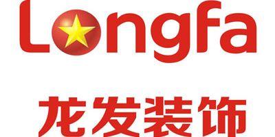 北京龙发建筑装饰工程有限公司呼和浩特分公司