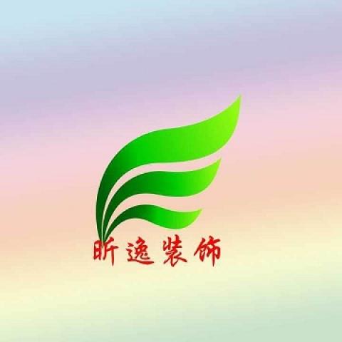 晟译装饰公司