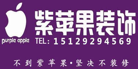紫苹果装饰集团