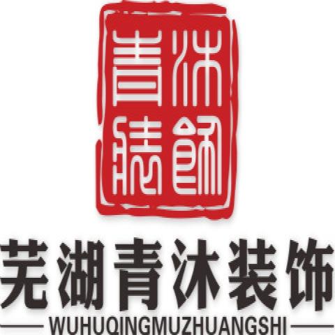芜湖青沐装饰
