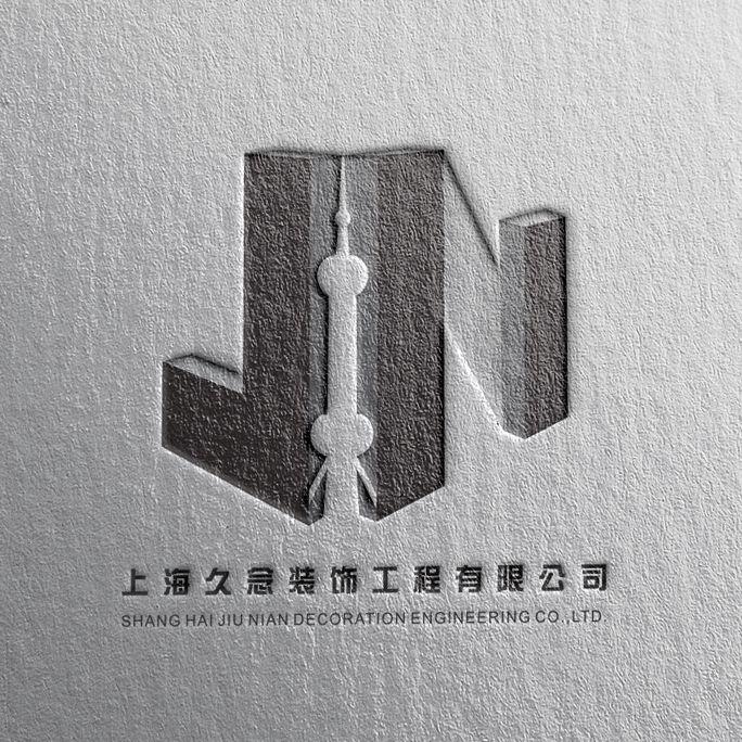 上海久念装饰