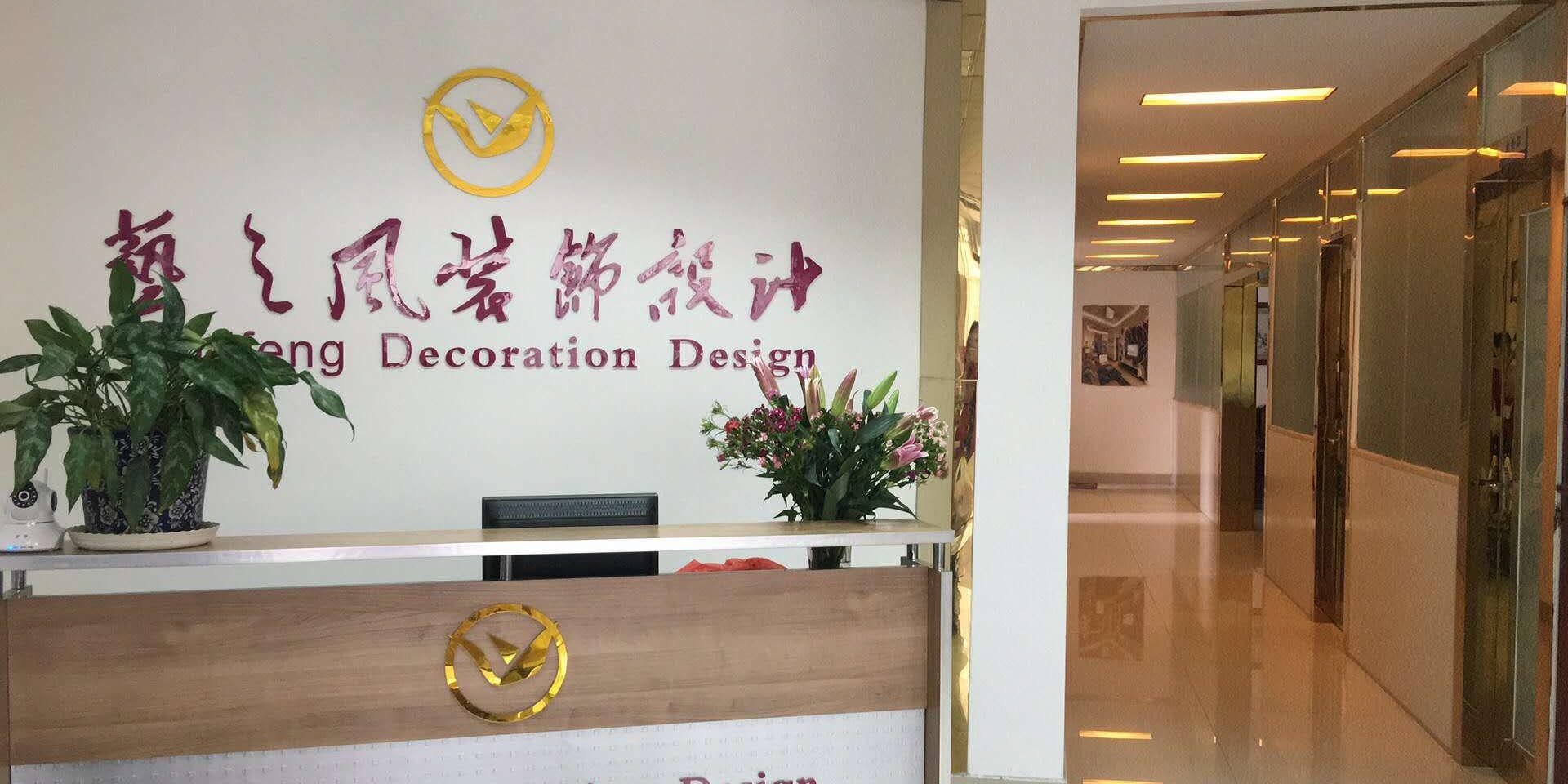 中山市艺之风装饰设计工程有限公司