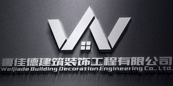 江西軎佳德建筑装饰有限公司