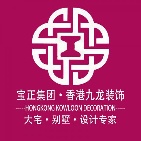 香港九龙装饰