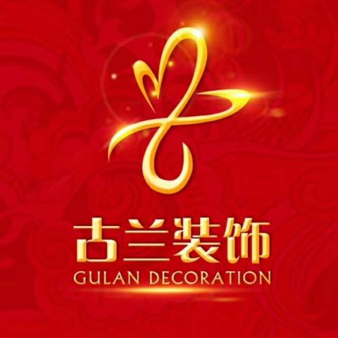 南京古兰装饰