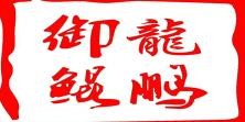 长治市御龙鲲鹏装饰工程有限公司