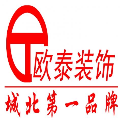 南京欧泰装饰