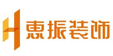 上海惠振装饰武汉分公司