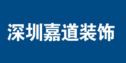 深圳嘉道装饰
