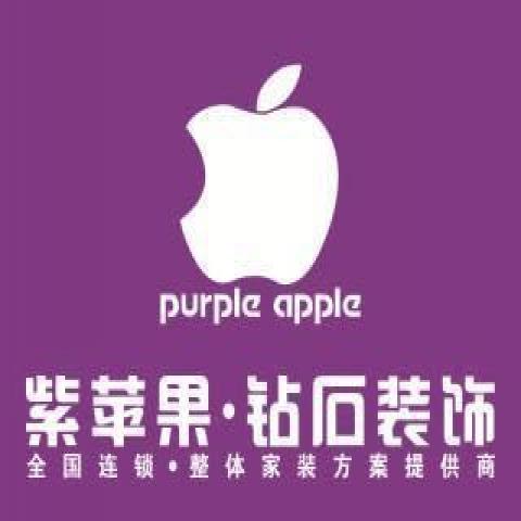 紫苹果钻石