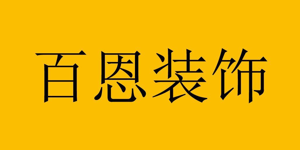 台州百恩装饰