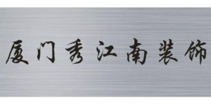 秀江南装饰