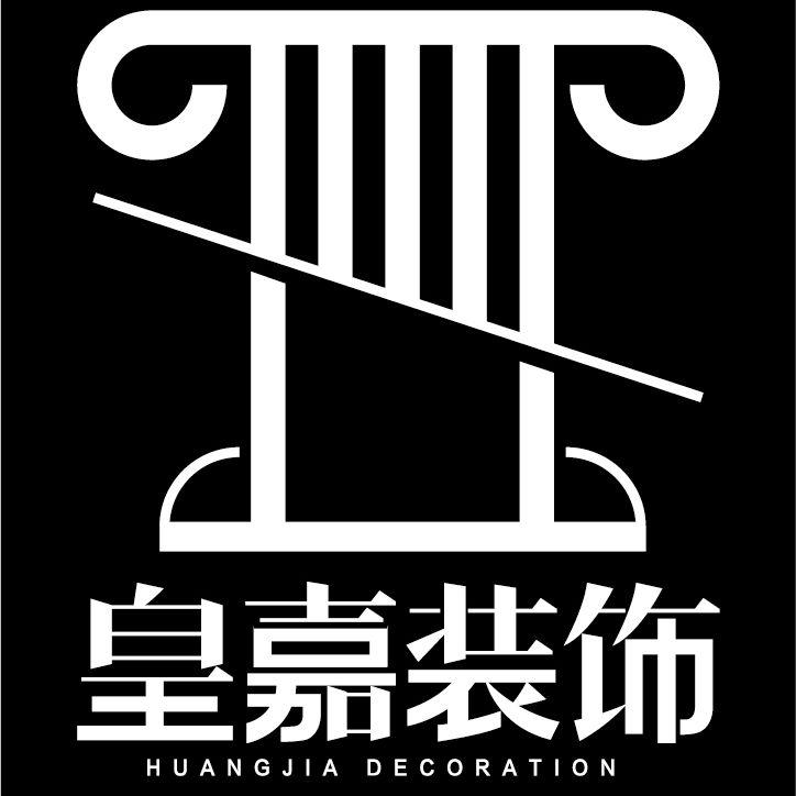 金华皇嘉装饰