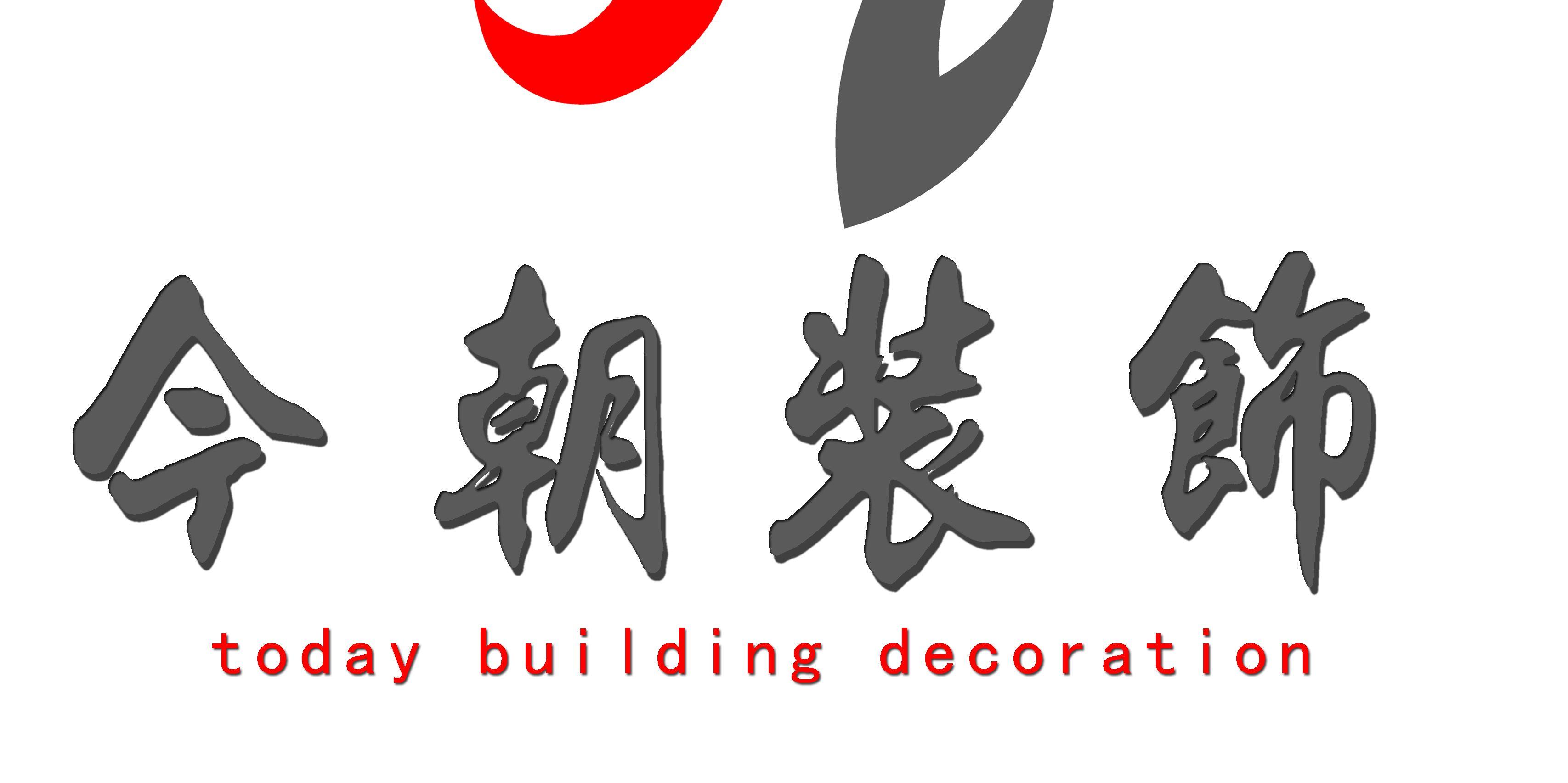 江西今朝建筑装饰工程有限公司