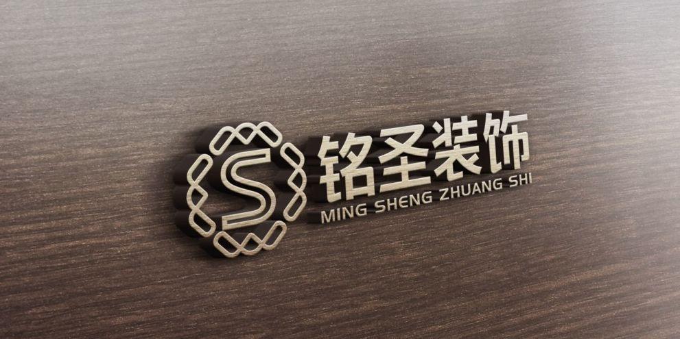 杭州铭圣装饰工程有限公司