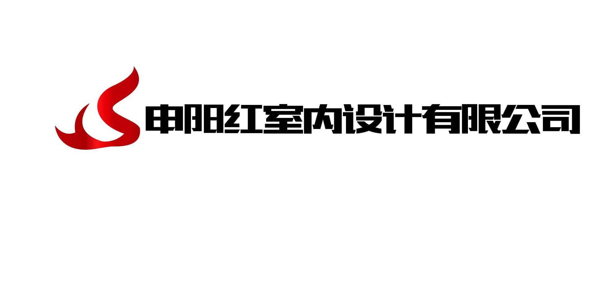 武汉申阳红室内设计有限公司