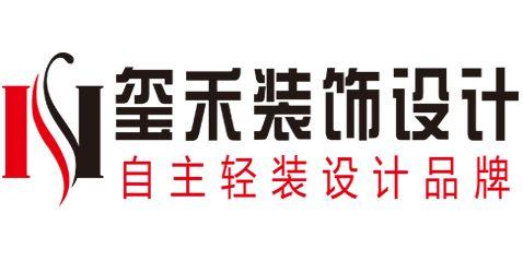 常州玺禾装饰