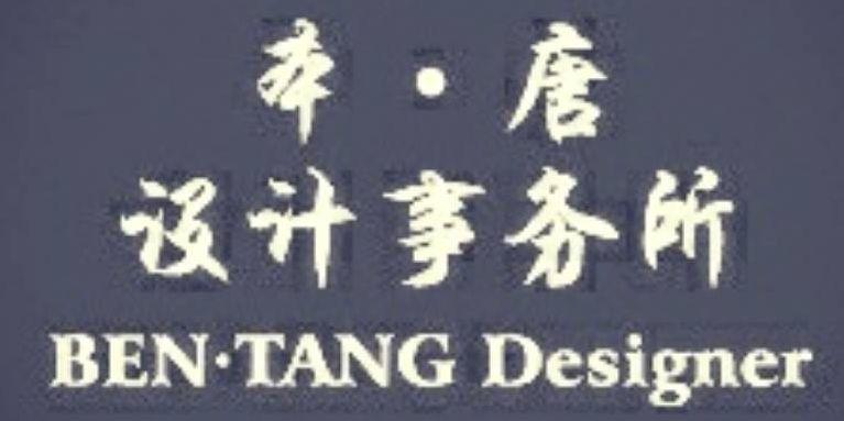 本唐事务所