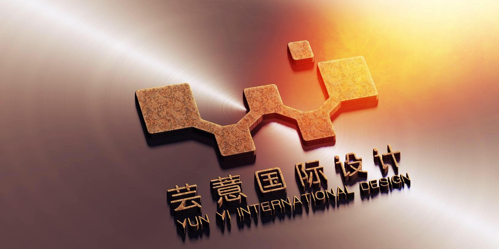 芸薏国际设计