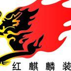 红麒麟装饰