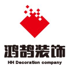 鸿鹄装饰公司