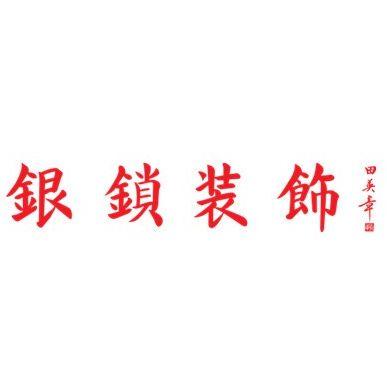 南京银锁装饰