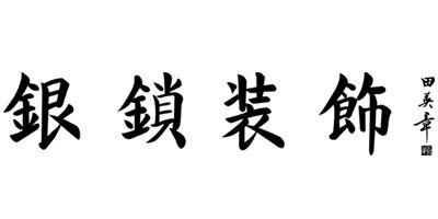 南京銀鎖裝飾