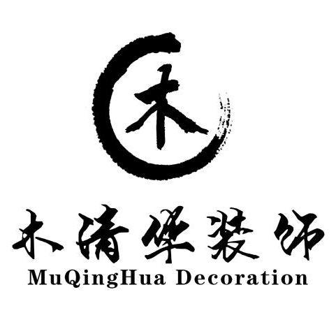 木清华装饰