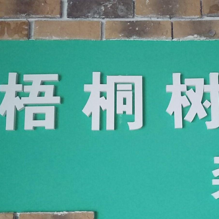 梧桐树装饰